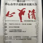 清心会空手道親善交流大会に参加いたしました。