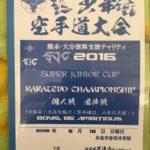 熊本・大分復興支援チャリティー、「2016スーパージュニアカップ超少年杯空手道大会」に大分本部とともに参加いたしました。