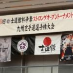 平成30年9月16日(日)に大分市南体育館で「第6回士道館杯争奪ストロングオープントーナメント九州空手道選手権大会」が開催されました。