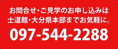 お問合せ・ご見学のお申し込みは士道館・大分県支部までお気軽に。097-544-2288